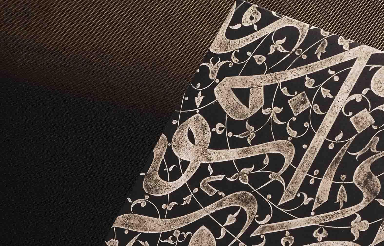 British Museum Islamic Gallery
